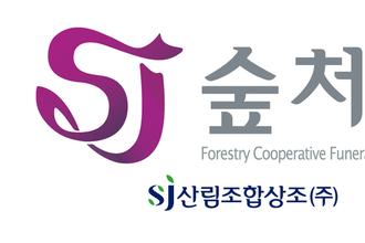 산림조합 상조사업 '일취월장'