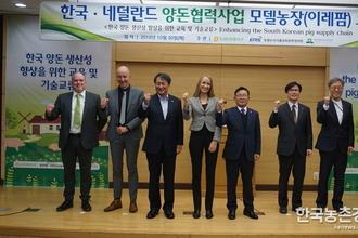 한국‐네덜란드'양돈 협력사업 모델농장 오픈