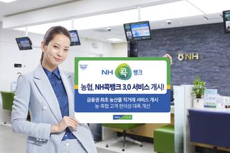 농협 'NH콕뱅크3.0' 서비스 개시!