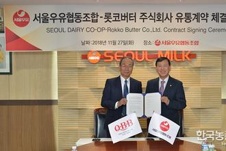서울우유협동조합, 일본 롯코버터(주) 유통판매계약 체결