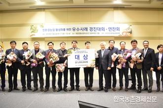 (사)전국친환경농업협의회, 친환경농업 우수사례 경진대회 개최