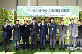 aT, 전남 농수산식품 수출결의