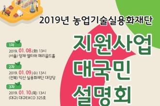 산림복지진흥원, 녹색자금 신규사업 아이디어 공모