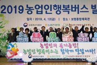 '농업인행복버스' 부르릉~~~!