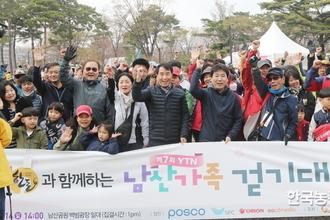 한돈자조금, '한돈과 함께하는 남산걷기대회' 성료