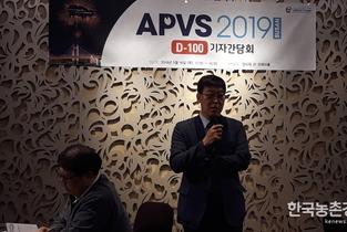 'APVS' 돼지전문가들 한자리에 모여 ASF 숙제 풀 기회의 자리될듯