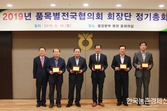 품목별전국협의회장에 윤수현 조합장 선출