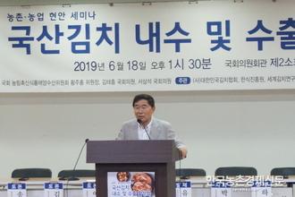 국산김치 내수 및 수출 활성화를 위한 세미나 개최