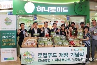 농협, 하나로마트 서대문점 로컬푸드직매장 개장