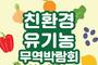 '친환경유기농무역박람회' 8월 1일 코엑스에서 오픈한다