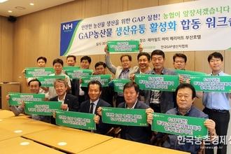 농협-GAP생산자협의회, 'GAP농산물 생산·유통 활성화 워크숍'