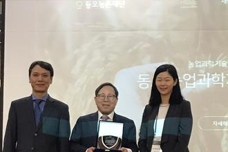 동오농촌재단'2019농업과학기술인상' 시상
