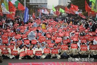 농민 총궐기… WTO '개도국 포기' 강력 규탄