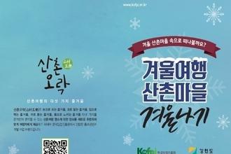 한국임업진흥원 '임업분야 우수강사' 공개모집