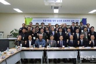 농경연'포용사회를 향한 농산촌 유토피아 실천 구상' 현장토론회
