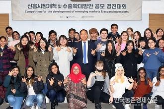 aT, 외국인 대상 수출확대방안 아이디어 경진대회 개최