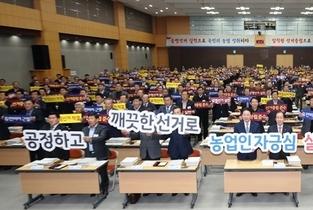 1월 31일 농협회장 선거 앞두고 '공명선거' 결의대회