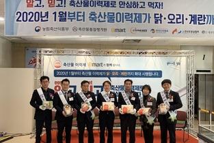 축평원, 닭-오리-계란이력정보 조회서비스 시연회 개최