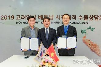 수출효자 '인삼'베트남시장 건강식품으로 큰 인기