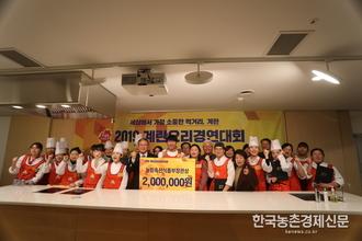 계란자조금,'제9회 계란요리 경연대회' 개최