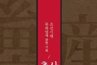조선시대 목축업에 대한 기록 '축산실록' 출간