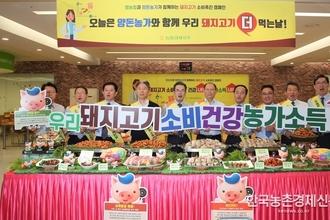 """농협 """"우리 돼지고기 더 먹기 운동""""캠페인 펼쳐"""