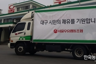 서울우유협동조합, 코로나19 극복 위해 대구에 멸균우유 등 기부