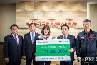 서울우유, 적십자사에 '코로나19 성금' 1억 7천만원 기탁