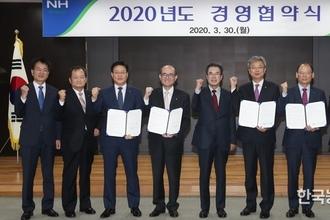 농협, 2020년도 경영협약식 개최