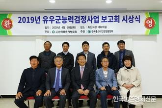 한종협'최우수 검정회'로 충북 '충주검정회' 선정