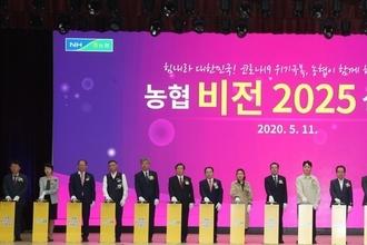 농협 '농토피아'...100년을 향한'비전 2025선포'