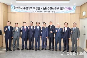 농식품부 김현수 장관, 농어촌지역 군수협의회 회장단 간담회 개최
