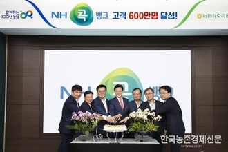 'NH콕뱅크' 가입고객 600만 돌파!
