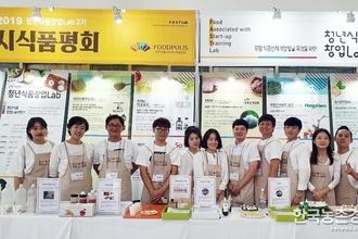 국가식품클러스터, 청년식품창업Lab 2기 모집