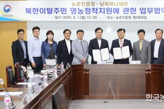 농촌진흥청, 남북하나재단과 업무협약