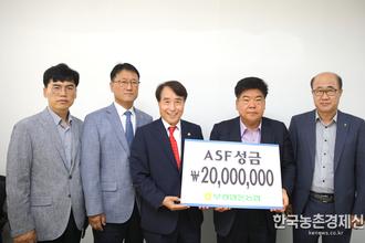 부경양돈농협, ASF 성금 2천만원 기탁