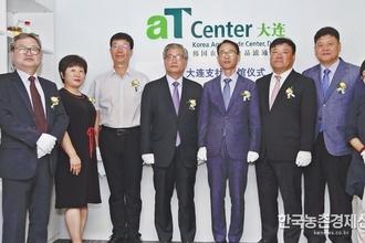 aT, 중국지역본부 '다롄지사' 추가 개설