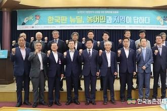 '한국판 그린뉴딜' 국회토론회