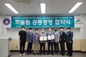 임업기능훈련원과 전북대 '학술림' 공동운영 맞손