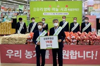 전국 하나로마트 '우리농산물 상생마케팅' 나섰다
