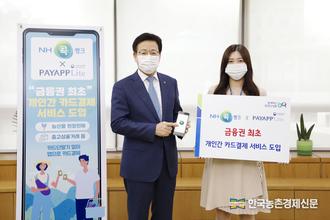 농협 콕뱅크, 금융권 최초 개인간 카드결제 서비스 도입