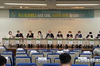 '제1회 미래 농어촌 발전포럼' 개최
