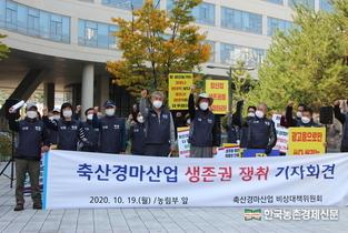 """농가들파산직전…""""뿔난 말산업 농가말 타고 피켓 들고 시위"""""""