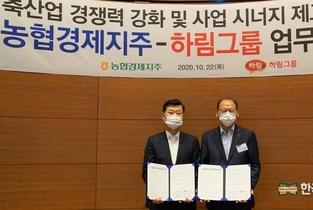 하림그룹 '사료곡물 공동구매' 농협과 손잡았다!