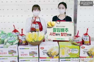 김장용 '절임배추' 사전예약 판매
