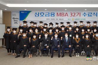 농협 '상호금융 MBA' 핵심 금융전문가 기대