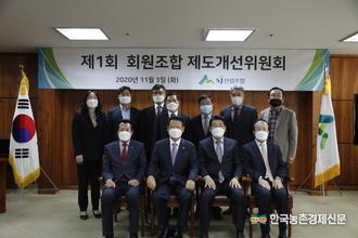 산림조합중앙회, 회원조합 제도개선위원회 개최