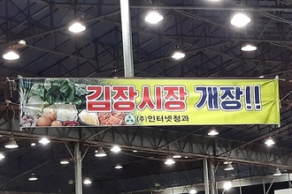 구리농수산물도매시장 '김장시장' 개장