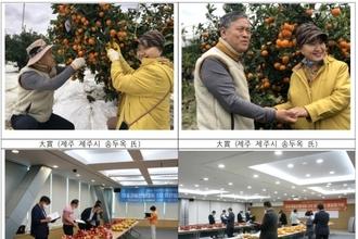 대한민국 과일산업대전대표과일 선발대회 입상작 발표
