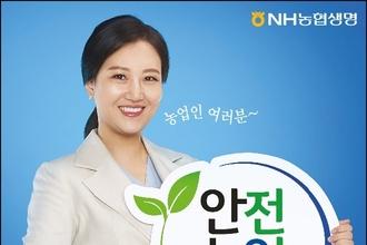 NH농협생명, '안농하세요' 캠페인